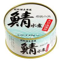 福井缶詰 鯖缶 水煮 180g