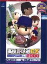 ベストセレクション 高校野球道 EX 2000