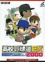 高校野球道 EX 2000