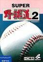 PC-9801 3.5インチソフト SUPER野球道2