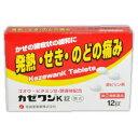 第2類医薬 至誠堂製薬カゼワンK錠 12錠