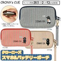 インテリアカンパニー CRONY's CUE クローニーズ スマホ&バッテリーポーチ