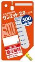 ニュートリー株式会社旧:三和化学研究所サンエット-2.0 バッグZ