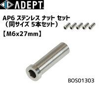 ADEPT BOS01303 ADEPTアデプト AP6 ステンレス ナット M6x27mm BOS01303