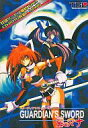 Win95/98 CDソフト ガーディアンズ・ソード 麗しのマナ