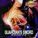 Win95/98 CDソフト GUARDIAN'S SWORDTGL2000