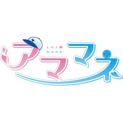 アママネ/PS4/PLJM16507