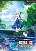 幻想牢獄のカレイドスコープ(完全生産限定版)/Vita/EGCS00081