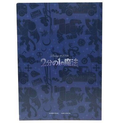 クリアフォルダー A4 シングル クリアファイル 2分の1の魔法 Aタイプ ディズニー クラックス コレクション雑貨 文具 通販