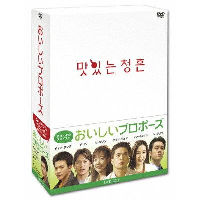 おいしいプロポーズ DVD-BOX/DVD/ZMSY-2410