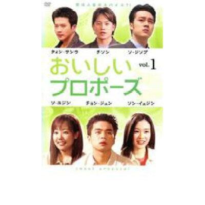 おいしいプロポーズ vol.1【字幕版】【クォン・サンウ】【チソン】