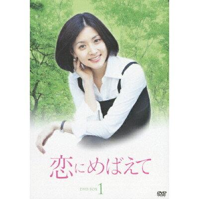 恋にめばえて DVDBOX1/DVD/ZMSY-3181
