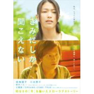きみにしか聞こえない/DVD/ZMBJ-3631