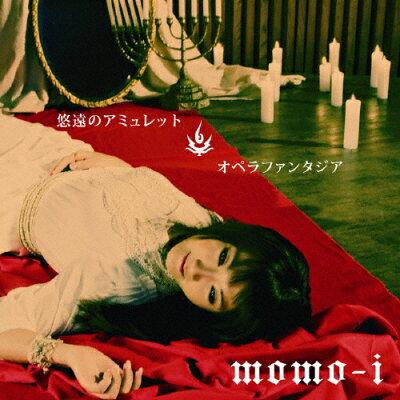 悠遠のアミュレット/オペラファンタジア/CDシングル(12cm)/ZMCZ-3684
