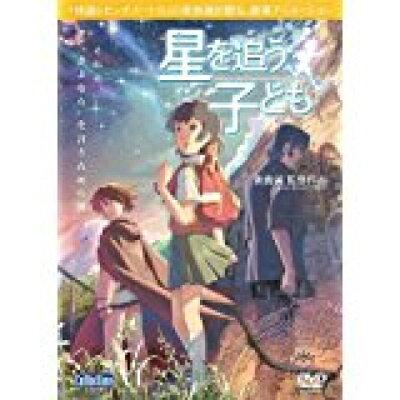 劇場アニメーション『星を追う子ども』 邦画 ZMBZ-7456R