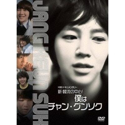 KBS 新年ドキュメンタリー 〈新 韓流の中心!僕はチャン・グンソク〉/DVD/ZMBH-8358
