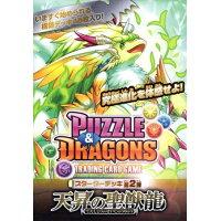 パズル&ドラゴンズTCG スターターデッキ 第2弾 天昇の聖獣龍 パック