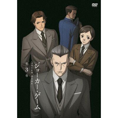 ジョーカー・ゲーム 第3巻【DVD】/DVD/ZMBZ-10723