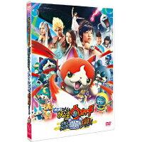 映画 妖怪ウォッチ 空飛ぶクジラとダブル世界の大冒険だニャン!/DVD/ZMBZ-11130