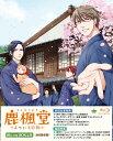 鹿楓堂よついろ日和 Blu-ray BOX 上巻/Blu-ray Disc/ZMAZ-12171