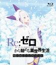 Re:ゼロから始める異世界生活 Memory Snow 通常版【Blu-ray】/Blu-ray Disc/ZMXZ-12942