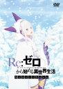 Re:ゼロから始める異世界生活 Memory Snow 通常版【DVD】/DVD/ZMBZ-12943