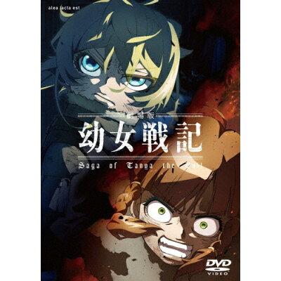 劇場版 幼女戦記 通常版【DVD】/DVD/ZMBZ-13383