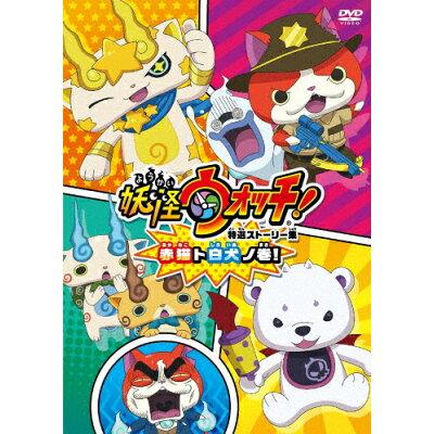 妖怪ウォッチ! DVD特選ストーリー集 赤猫ト白犬ノ巻!/DVD/ZMBZ-13581
