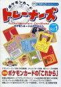 アニメムック ポケモンカード トレーナーズ 1999 Vol.1