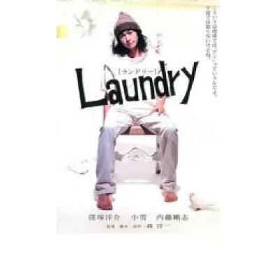 Laundry[ランドリー]
