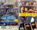 武藤 敬司/2*新日事件簿2(仮)