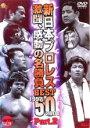 感動・感激の名勝負ベスト50 Part.2/DVD/VADS-39