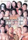 世界最強タッグ決定リーグ戦2001 3巻セット/DVD/VADZ-S1