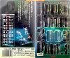 新日本プロレス ハイパーバトル2003 PART.2