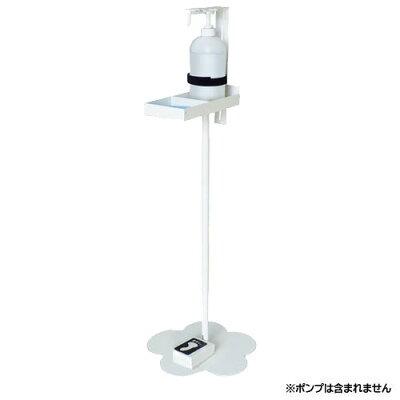 スワロー電機 フットペダル式 消毒液 スタンド SFP-001(1台)