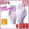 礼装用ナイロン手袋 W-10 Lサイズ (パッションクリエイティブ)