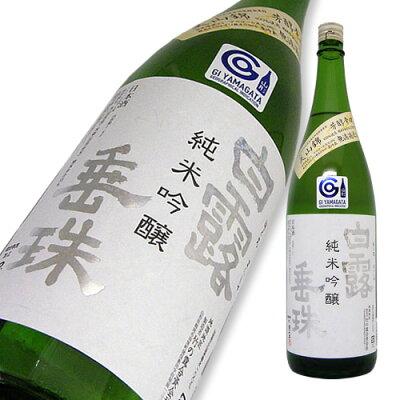 白露垂珠 純米吟醸 美山錦 1.8L