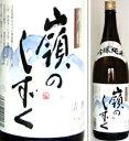 千羽鶴 吟醸純米 嶺のしずく 1.8L