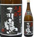 千羽鶴 本醸辛口 1.8L