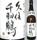 千羽鶴 純米酒 一粒万倍 720ml