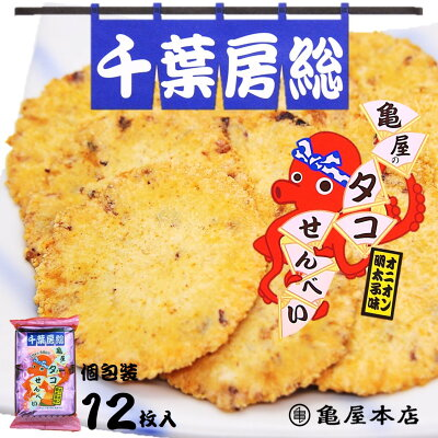 亀屋本店 タコせんべい オニオン明太子 2枚X10