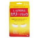 しっとり目もとゼリーパック 10枚入り乾燥が気になる目元・口元のケアヒアルロン酸・ホホバ油・セラミド・マリンコラーゲン配合