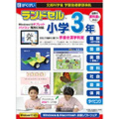 がくげい GMCD-011Y ランドセル小学3年 学習指導要領対応 第7版
