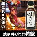 味研 焼肉のたれ 特級 370g