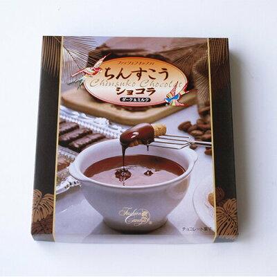 ちんすこうショコラ ダーク ミルク