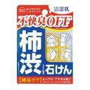 柿渋エキス配合石けん デオタンニングソープ(100g)