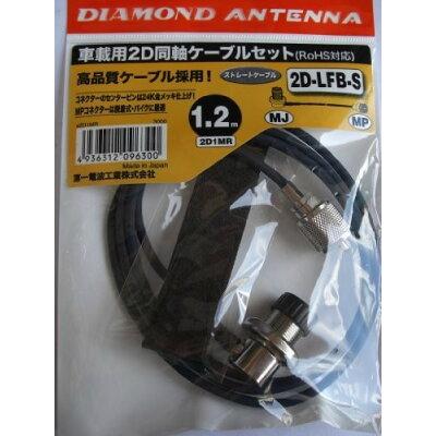 第一電波工業ダイヤモンドアンテナDIAMOND ANTENNA 2D1MR 車載用同軸ケーブル