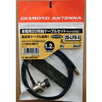 2D2SR 第一電波工業 ダイヤモンド 車載用 2D同軸ケーブル  SMAP型用 2