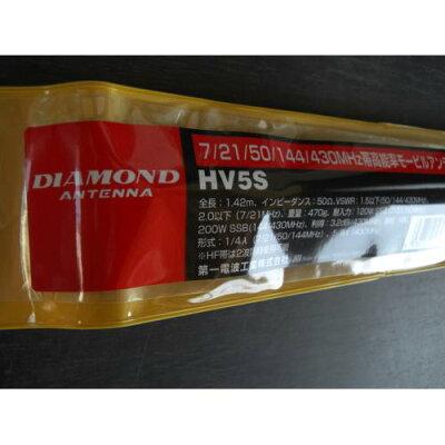 ダイヤモンド HV5S 7/21/50/144/430MHz帯高能率モービルアンテナ HV-5S