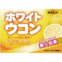 【太陽堂製薬】ホワイトウコン (250mg×3粒)×30包入【クルクミノイド】